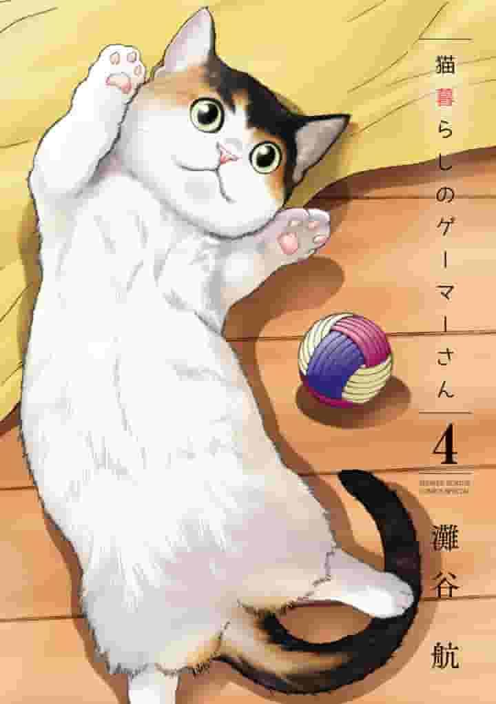 猫暮らしのゲーマーさん