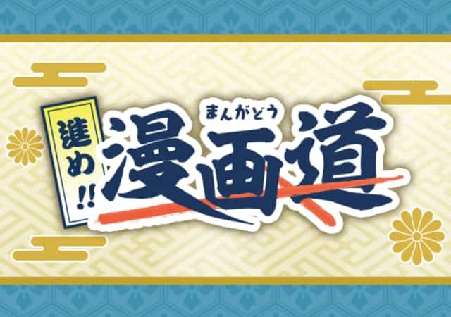 進め! 漫画道!!