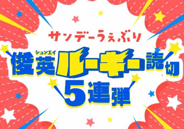 サンデーうぇぶり 俊英ルーキー読切5連弾!