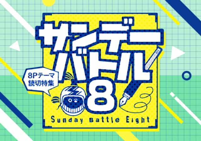 サンデーバトル8  〜8Pテーマ読切特集〜
