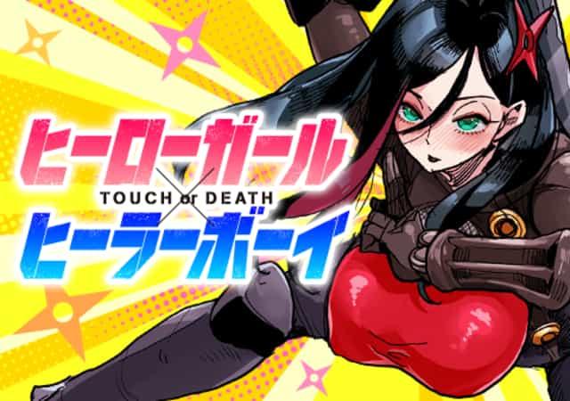 ヒーローガール×ヒーラーボーイ~TOUCH or DEATH~