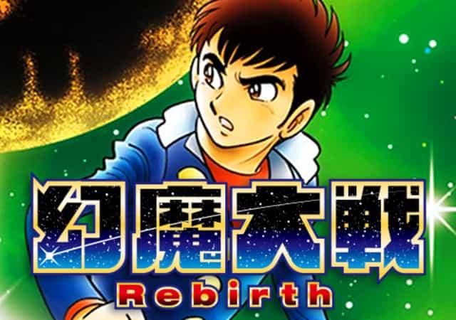 幻魔大戦 Rebirth