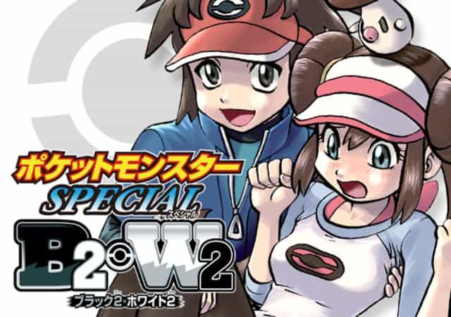 ポケットモンスターSPECIAL B2・W2