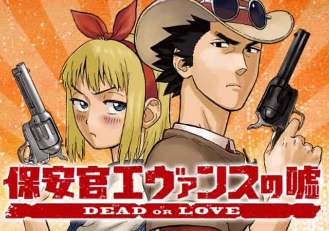 保安官エヴァンスの嘘 ~DEAD OR LOVE~